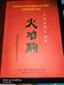 节目单:秦腔[火焰驹]张红琴·张涛·西安市青年秦腔艺术团