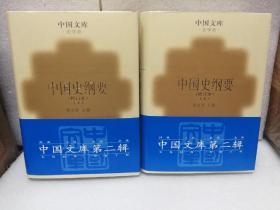 中国史纲要(全2册)/中国文库第二辑(中国文库第二辑 布面精装 仅印500册)