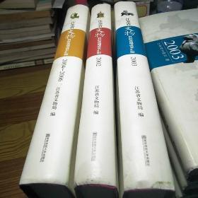 江苏省文物科研课题成果汇编. 2002.2003.2004-2006