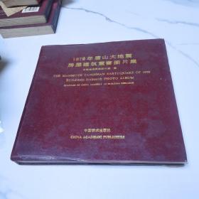 1976年唐山大地震房屋建筑震害图片集 (中英文对照)