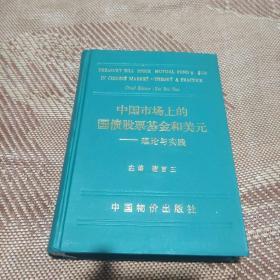 中国市场上的国债股票基金和美元- 理论与实践《有作者签名》