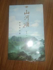 山河颂——黄华华诗选