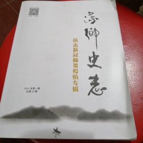 萍乡史志  抗击新冠肺炎疫情专辑