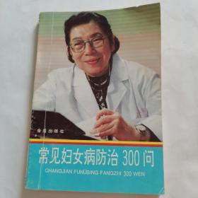 常见妇科病防治300问