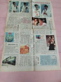 陈松伶彩页90年代报纸一张 4开