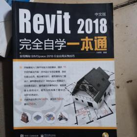 Revit2018中文版完全自学一本通(含DVD光盘1张)