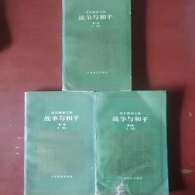 《战争与和平》大32开 1.2.3卷 三册合售 草婴译 上海译文出版社 1992年1版1印 私藏 书品如图.