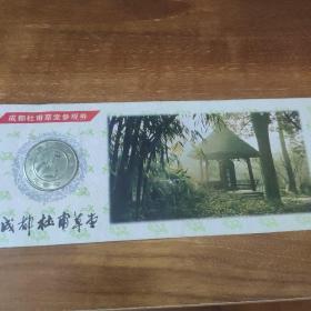 (门票)镶币式门券-成都杜甫草堂参观券