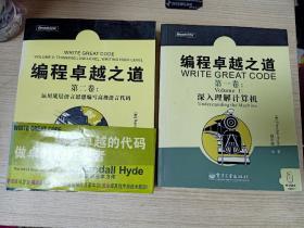 编程卓越之道 第一卷 深入理解计算机、 第二卷 运用底层语言思想编写高级语言代码【2册合售】