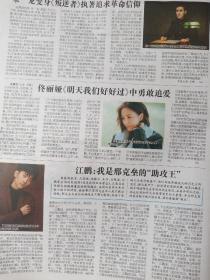 中国电视报2021年6月10日第22期需哪期可打电话15333864654