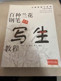 名师速写系列:百种兰花钢笔写生教程