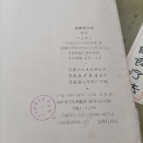 格萨尔王传地嘎上册