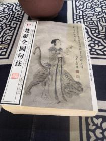 中国历代绘刻本名著新编:楚辞全图句注(有水渍)