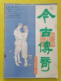 今古传奇(1987.1)