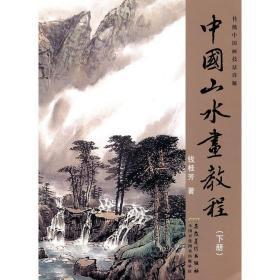 传统中国画技法详解?中国山水画教程(下)❤ 钱桂芳 著 安徽美术出版社9787539826042✔正版全新图书籍Book❤
