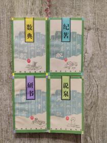 中国茶文化丛书 数典、说泉、研书、纪茗 (4本合售)