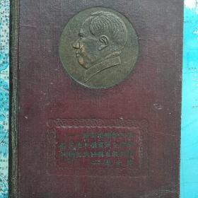 人民领袖日记    布精装   毛主席像题词+朱德像题词     伟人语录版