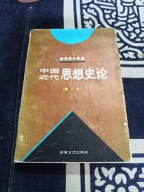 李泽厚十年集  (修订本):中国现代思想史论(第三卷  中)