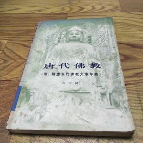 唐代佛教(附隋唐五代佛教大事年表)