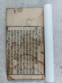 木刻本《东周列国志》卷十三,51页102面