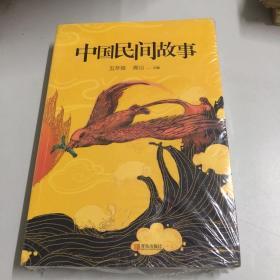 全3册 中国民间故事非洲民间故事欧洲民间故事快乐读书吧小学生必读课外书籍五年级名著全套儿童阅读书籍小学生儿童文学