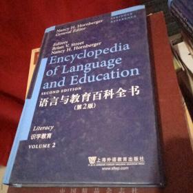 语言与教育百科全书 第2版 10卷本  第2卷