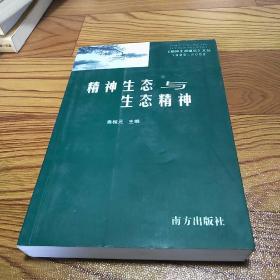 精神生态与生态精神---精神生态文丛1999-2002