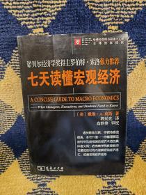 七天读懂宏观经济
