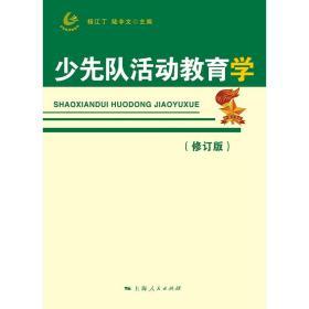 少先队活动教育学(修订版)❤ 杨江丁 陆非文 上海人民出版社9787208149700✔正版全新图书籍Book❤