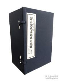 新出宋代墓志碑刻辑录 南宋卷(手工宣纸,古法蝴蝶装,一函八册)贵重图书,售出不退。包顺丰。
