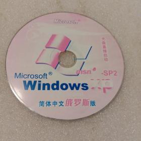 Microsoft Windows XP:简体中文.俄罗斯版(无书 仅光盘一张)