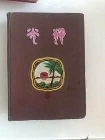 老笔记本(五七年的,有几页写字)