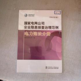 国家电网公司安全隐患排查治理范例. 电力建设分册 : 2013年版(塑封)