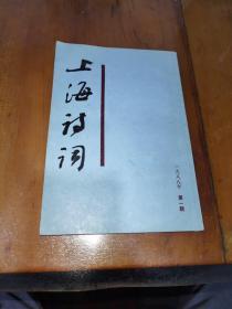 上海诗词1988,第一期