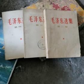 毛泽东选集(2-4)