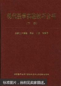 现代医学实验技巧全书