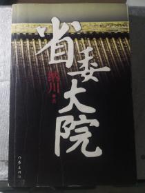 省委大院(经典官场小说)