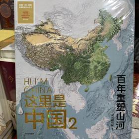 这里是中国2  百年重塑山河  典藏级国民地理书星球研究所著 书写近代中国创造史 中国建设之美家园之美梦想之美