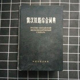俄汉铁路综合词典(精装一版一印)扉页有赠言