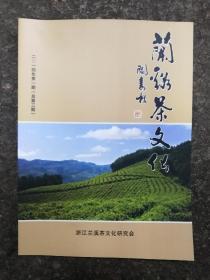 兰溪茶文化(2014年第一期,总第三期)