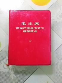 毛主席论无产阶级专政下继续革命(64开,18幅毛彩像)