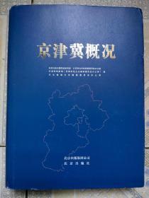 京津冀概况
