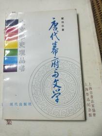 唐代幕府与文学