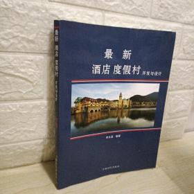 酒店度假村开发与设计