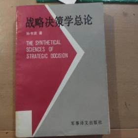 战略决策学总论(  孙书贤签名钤印赠送)