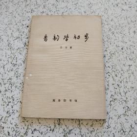 音韵学初步(库8)