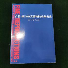台北·国立故宫博物院珍藏书画