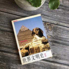 人文经典快读书系:世界文明史快读