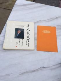 吴大猷大陆行   主编柳怀祖签名和中国物理学之父 中央研究院院长 吴大猷签名附照片保真