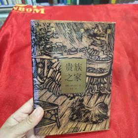 贵族之家 (精装 译林出版社)